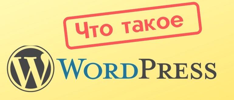 Что такое wordpress, его минусы и плюсы.