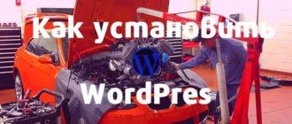 Как установить wordpress на хостинг, два способа.