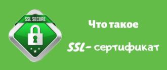 Что такое ssl сертификат простыми словами.