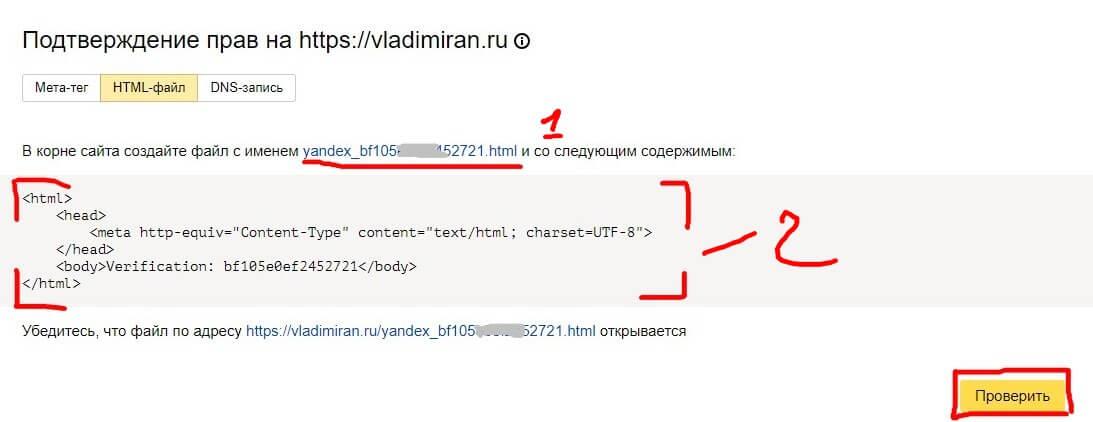 Как подтвердить права на сайт в поисковых системах.