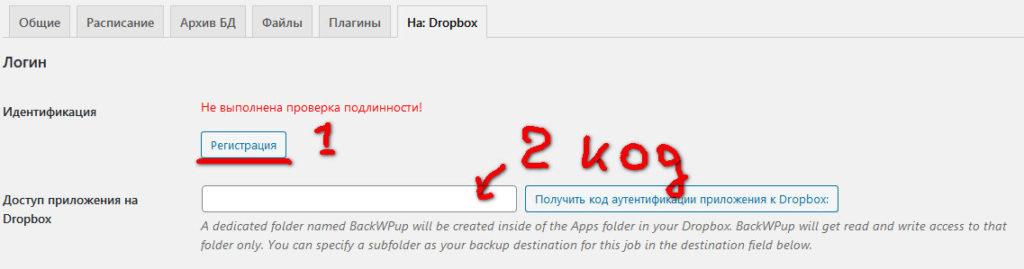 BackWPup регистрация на DropBox