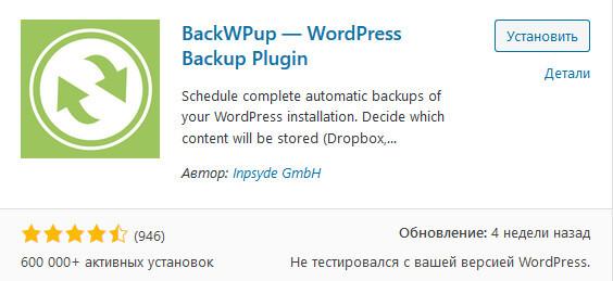 Резервное копирование wordpress плагин BackWPup