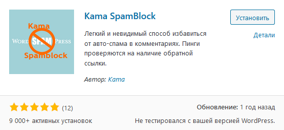 плагин Kama SpamBlock