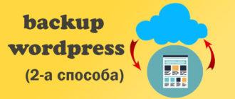 Резервное копирование wordpress (2 способа)
