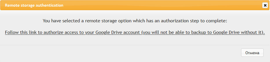 UpdraftPlus активация гугл диска