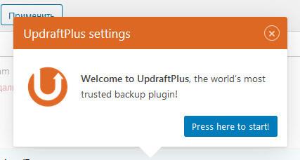 UpdraftPlus активация