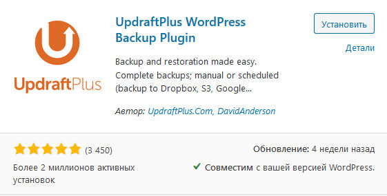 Резервное копирование wordpress плагин UpdraftPlus