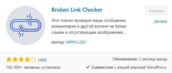 Плагин Broken Link Checker, для поиска битых ссылок