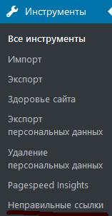 Отчёт об состоянии ссылок
