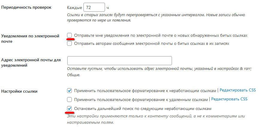 Периодичность проверки на битые ссылки